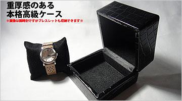 腕時計ケース